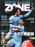 サッカーマガジンZONE 2015年 04 月号 [雑誌]