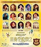 ネオロマンス■フェスタ 金色のコルダ 星奏学院祭 2 BLU-R...[Blu-ray/ブルーレイ]