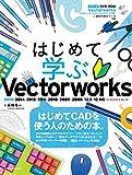 はじめて学ぶ Vectorworks (2015/2014/2012/2011/2010/2009/2008/12.5/12対応 for Windows&Mac OS)