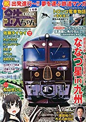 COMIC (コミック) 鉄ちゃん 2014年 09月号 [雑誌]