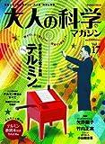 大人の科学マガジンVol.17 テルミン (Gakken Mook)