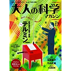 : 大人の科学マガジン Vol.17 ( テルミン )