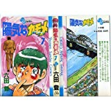 陽気なカモメ 7 (少年サンデーコミックス)