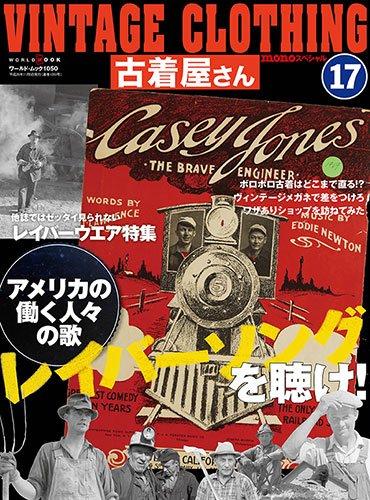 古着屋さん 2014年Vol.17 大きい表紙画像