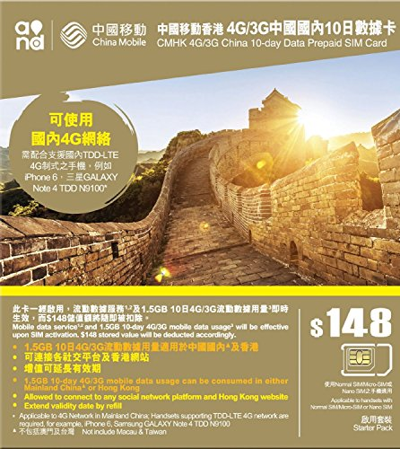 china-mobile-4g-3g-prepaid-data-sim-card-15gb-mainland-china-hong-kong-10-days-data-plan