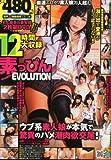 素っぴんEVOLUTION (エボリューション) 2013年 09月号 [雑誌]