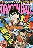 DRAGON BALL総集編 超悟空伝 Legend4