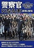 警察官になる本2015-2016 (イカロス・ムック)