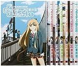 (+)チック姉さん コミック 1-7巻セット (ヤングガンガンコミックス)