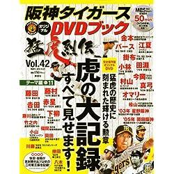 阪神タイガースDVDブック 42号