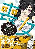 喪女アンソロジーコミック (REXコミックス)