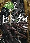 ヒトクイ-origin- 第2巻 2015年07月10日発売