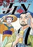 JIN(仁) 第16巻 (ジャンプコミックスデラックス)
