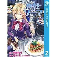 食戟のソーマ 2 (ジャンプコミックスDIGITAL)
