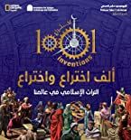 1001 Inventions: Muslim Heritage in Our World (Arabic)