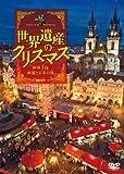 世界遺産のクリスマス 欧州3国・映像と音楽の旅 Christmas in the World Heritage [DVD]