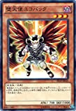 遊戯王 ARC-V 堕天使ユコバック (ノーマル) / プレミアムパック19 シングルカード PP19-JP019