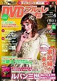 DVD&ブルーレイでーた 2012年 4月号 [雑誌]
