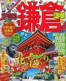 まっぷる 鎌倉 江の島 '16 ガイドブック (まっぷるマガジン)