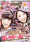 ピチレモン 2012年 11月号