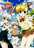 魔法少女リリカルなのはViVid (8) 限定版 (カドカワコミックス・エース)