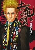 土竜の唄 15 (ヤングサンデーコミックス)