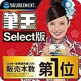 筆王 2015 Select版 [ダウンロード]