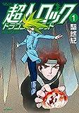 超人ロック ドラゴンズブラッド (1) (MFコミックス フラッパーシリーズ)