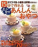 タマゴ・牛乳・小麦粉・白砂糖を使わない 15分で作れるヒンヤリあんしんおやつ