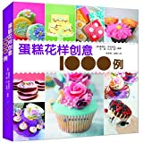 img - for 1,000 Ideas for Decorating Cupcakes, Cookies & Cakes (Chinese Edition) book / textbook / text book