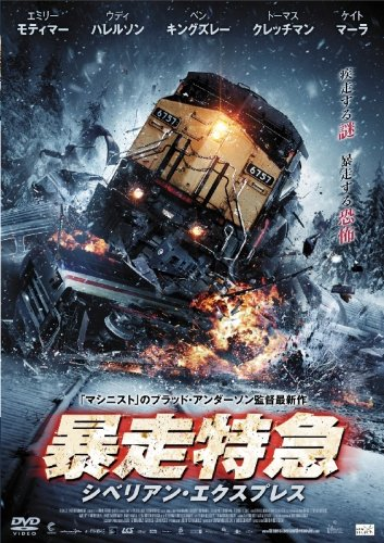 暴走特急 シベリアン・エクスプレス [DVD]