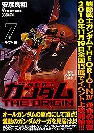 機動戦士ガンダムTHE ORIGIN (7) -ルウム編-