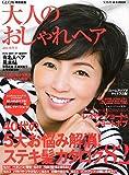 GLOW特別編集 大人のおしゃれヘア 2014秋冬号 (e-MOOK)