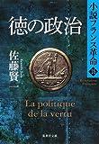 徳の政治 小説フランス革命 16 (集英社文庫)