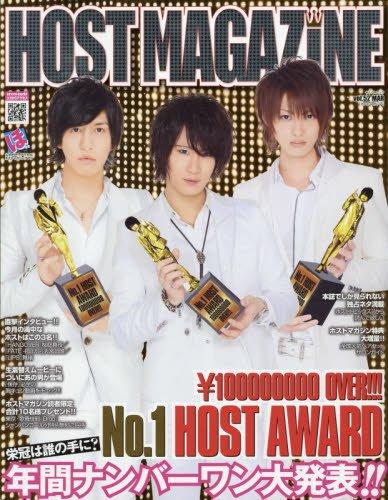 HOST MAGAZINE 52 (サンワムック)