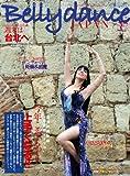 Belly dance JAPAN(ベリーダンス・ジャパン)Vol.27 (おんなを磨く、女を上げるダンスマガジン)