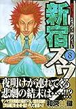新宿スワン(8) (ヤンマガKCスペシャル)