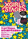 X-girl Stages 2010 Fall&Winter (祥伝社ムック)