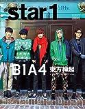 アットスタイル(@star1)-特別撮り下ろし日本版-(FtoF2013年1月号別冊)