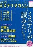 ミステリマガジン 2015年 01月号 [雑誌]