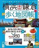 横浜・中華街・鎌倉歩く地図帳 '09-'10 (Jガイドマガジン)