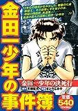 金田一少年の事件簿 金田一少年の決死行 (プラチナコミックス)