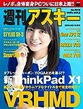 週刊アスキー No.1066 (2016年2月16日発行)<週刊アスキー> [雑誌]