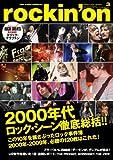 rockin\'on (ロッキング・オン) 2009年 03月号 [雑誌]