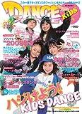 ダンス・スタイル・キッズ vol.3 ハジけよう! KIDS DANCE