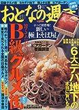 おとなの週末 2009年 09月号 [雑誌]