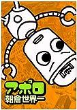 アポロ (Cue comics)