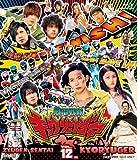 スーパー戦隊シリーズ 獣電戦隊キョウリュウジャー VOL.12[Blu-ray/ブルーレイ]