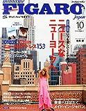 madame FIGARO japon (フィガロ ジャポン) 2014年 10月号 [ニュースなニューヨークへ。]