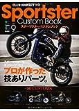 Sportster Custom Book(スポーツスター・カスタムブック) Vol.9 (エイムック 2871 CLUB HARLEY別冊)